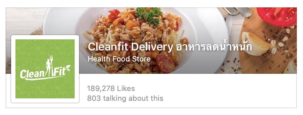 1. เพจ Facebook Cleanfit Delivery อาหารลดน้ำหนัก อาหารคลีน ราคาถูก