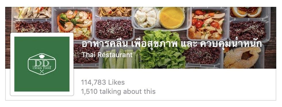 2. เพจ Facebook DD clean Food อาหารคลีน เพื่อสุขภาพ และควบคุมน้ำหนัก