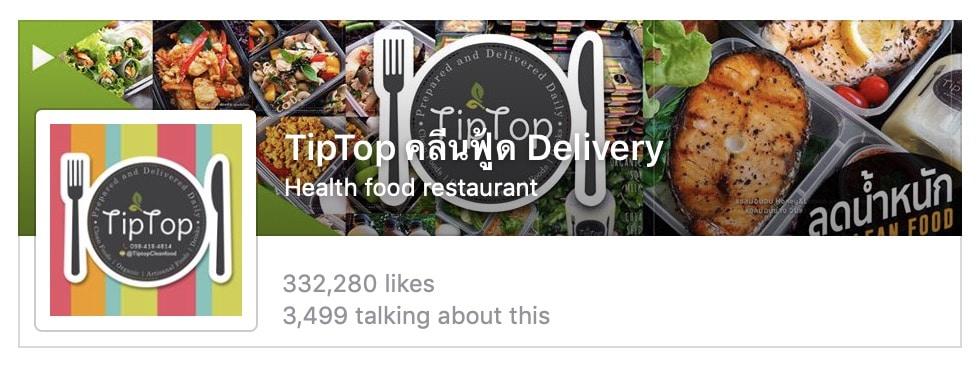 3. เพจ Facebook TipTop คลีนฟู้ด Delivery