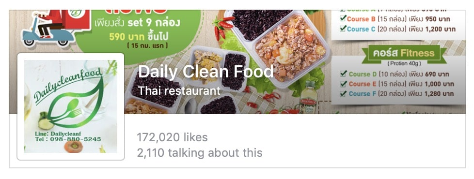 4. เพจ Daily Clean Food ราคาถูก