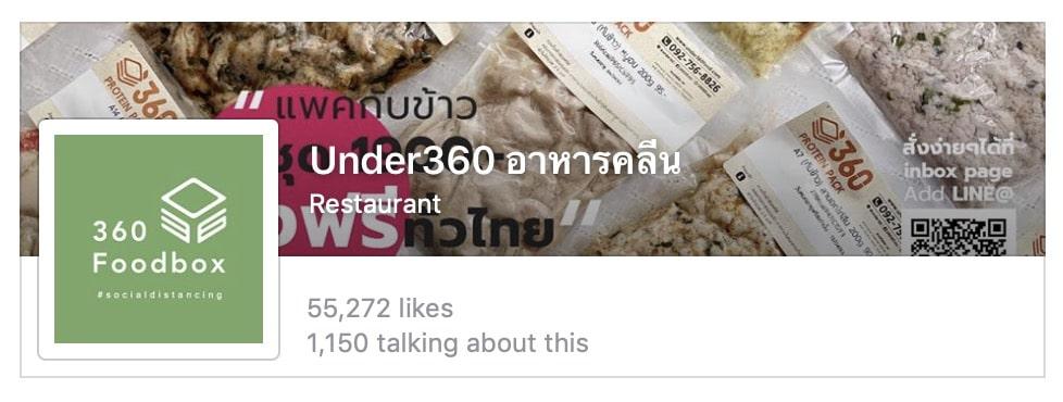 7. เพจ Under360 อาหารคลีน