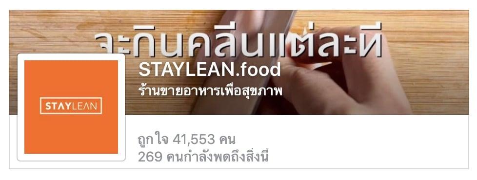8. เพจ Facebook อาหารคลีน STAYLEAN