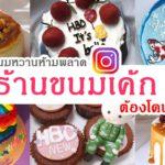 ร้านเค้ก Instagram