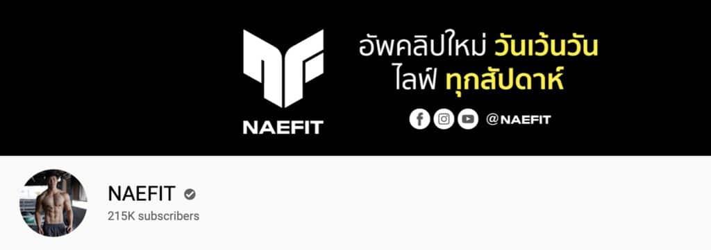 2. ช่องยูทูป NAEFIT