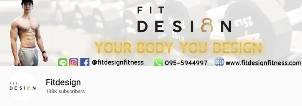 7. ช่องยูทูป Fitdesign ออกกำลังกาย ลดน้ำหนัก ลดหน้าท้อง