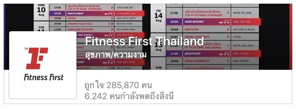 1. ฟิตเนส Fitness First Thailand