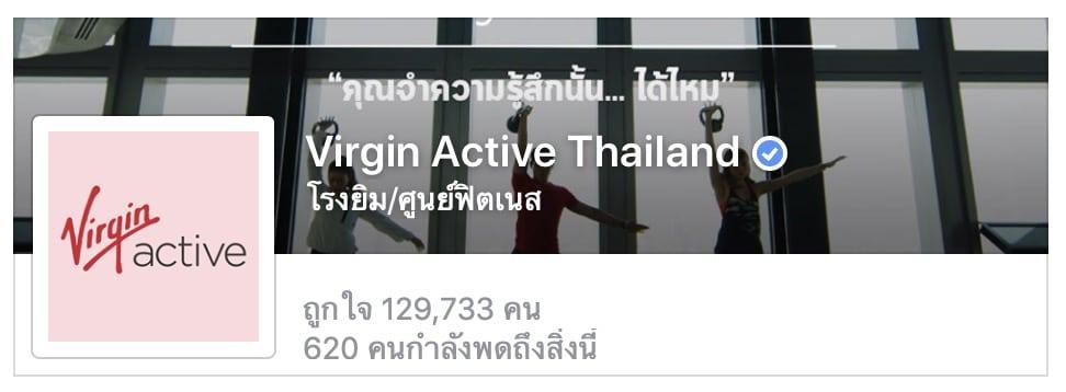 3. ฟิตเนส Virgin Active