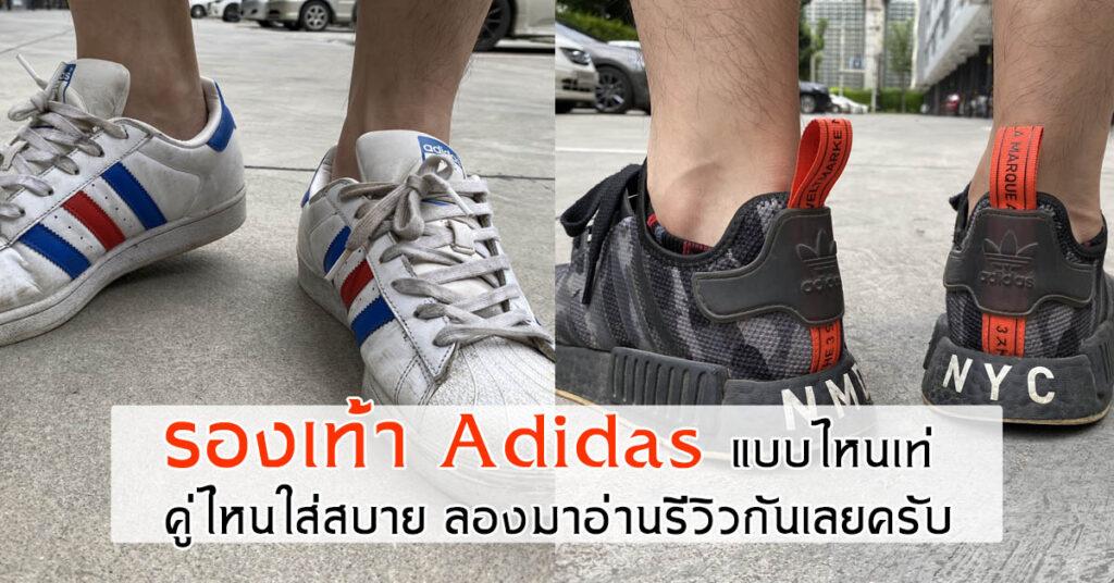"""+ """"รองเท้า Adidas"""" รุ่นไหนดี 2020 รวมมาแล้ว รีวิว 5 รุ่น +"""