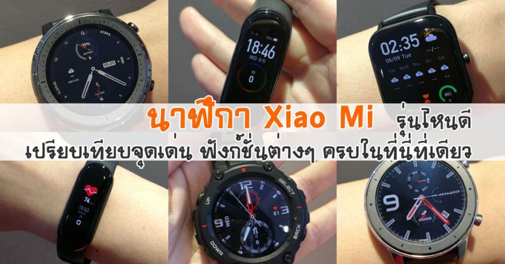 รีวิว-นาฬิกา-xiaomi-รุ่นไหนดี