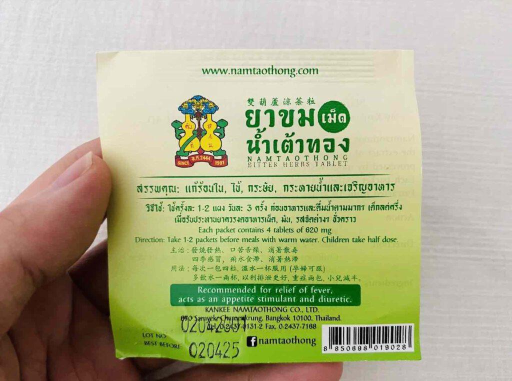 3.1 น้ำเต้าทอง ยาขมแบบเม็ด ซองสีเขียว
