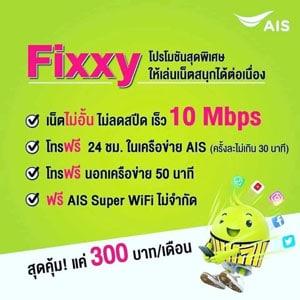 เน็ต AIS ไม่ลดสปีด Fixxy 300