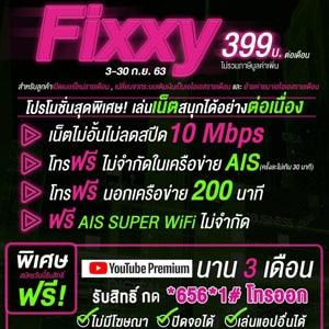 เน็ต AIS ไม่ลดสปีด Fixxy 399