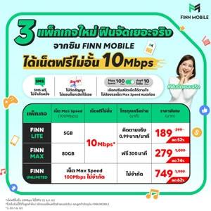 Finn Mobile รายเดือน FINN Max 279