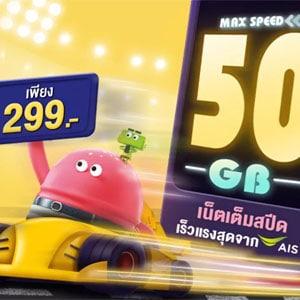 เน็ต GOMO รายเดือน GOMO 299