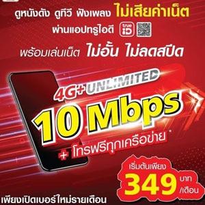 เน็ต TRUE ไม่ลดสปีด Special Unlimited Plus 349