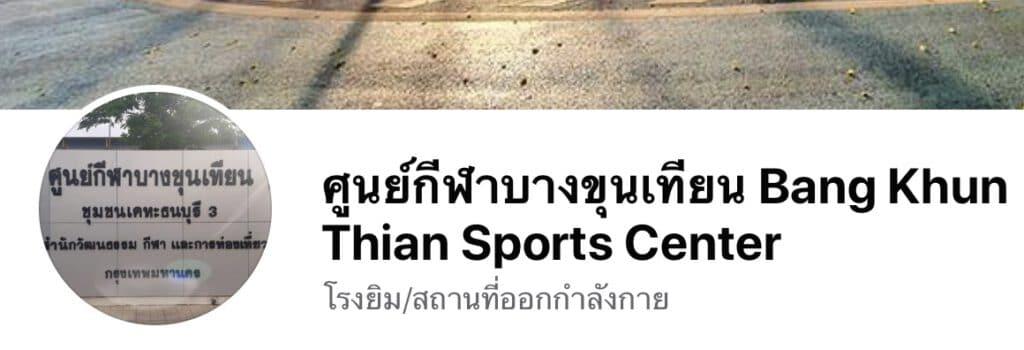 10. ศูนย์กีฬาบางขุนเทียน การเคหะชุมชนธนบุรี 3