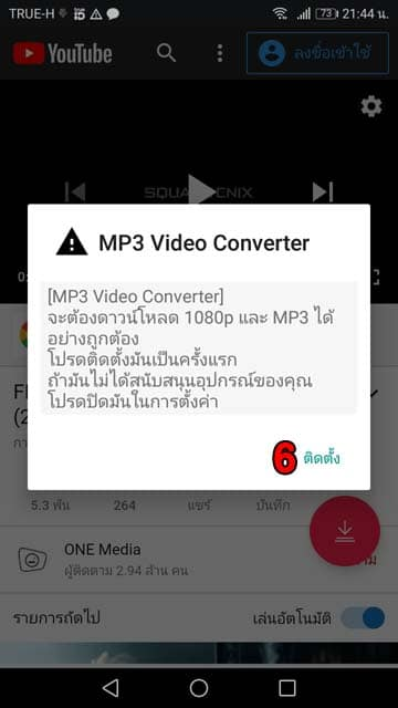 Tubemate ขอให้ติดตั้ง MP3 Video Converter