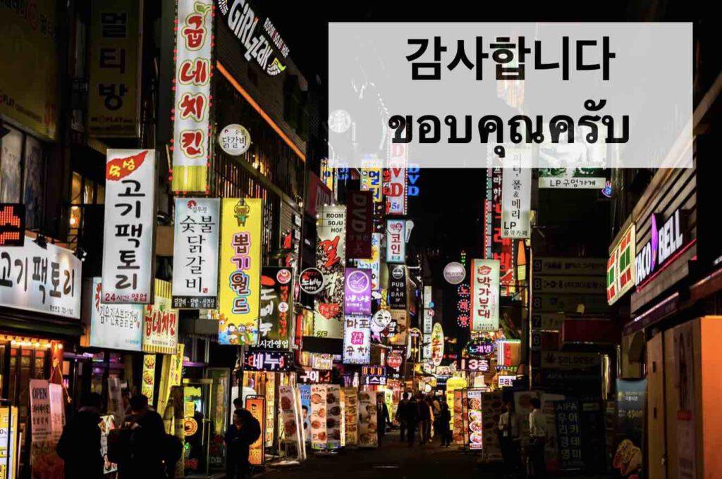 """1. ประโยค """"ขอบคุณภาษาเกาหลี"""" ที่คนเกาหลีใช้กันเป็นประจำ"""