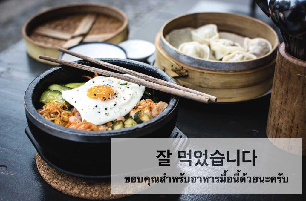 """2. ประโยค """"ขอบคุณภาษาเกาหลี"""" ที่ขอบคุณเจาะจงเฉพาะเรื่อง"""