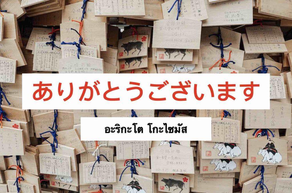 """1. ประโยค """"ขอบคุณภาษาญี่ปุ่น"""" ที่คนญี่ปุ่นนิยมใช้กันในหลาย ๆ สถานการณ์"""