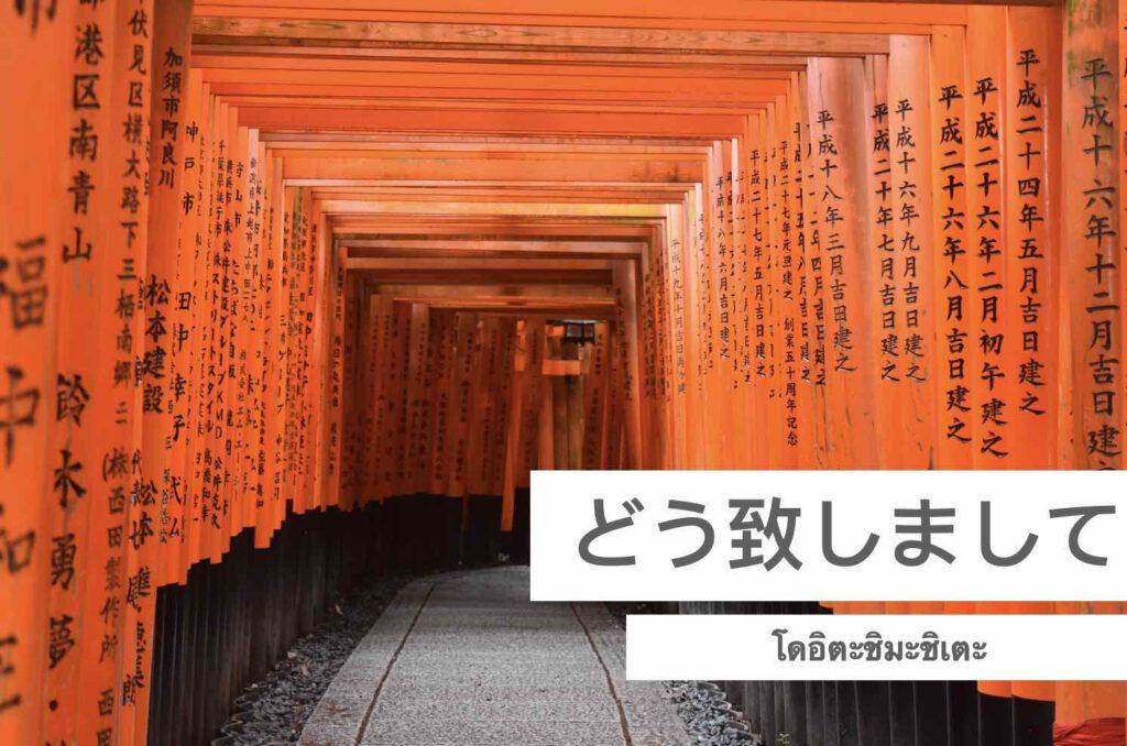 """2 . เมื่อพูด """"ขอบคุณภาษาญี่ปุ่น"""" ไปแล้ว ก็ต้องมาดูประโยคตอบกลับกันสักนิด"""