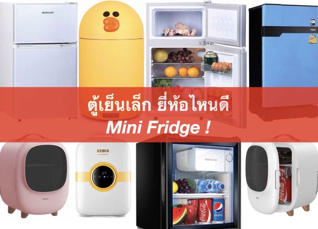 """+ """"ตู้เย็นเล็ก"""" ยี่ห้อไหนดี 2021 รวมมาแล้ว รีวิว 10 ยี่ห้อ +"""
