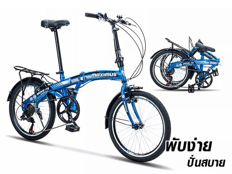 จักรยานพับได้ Maximus รุ่น MOVE-7S