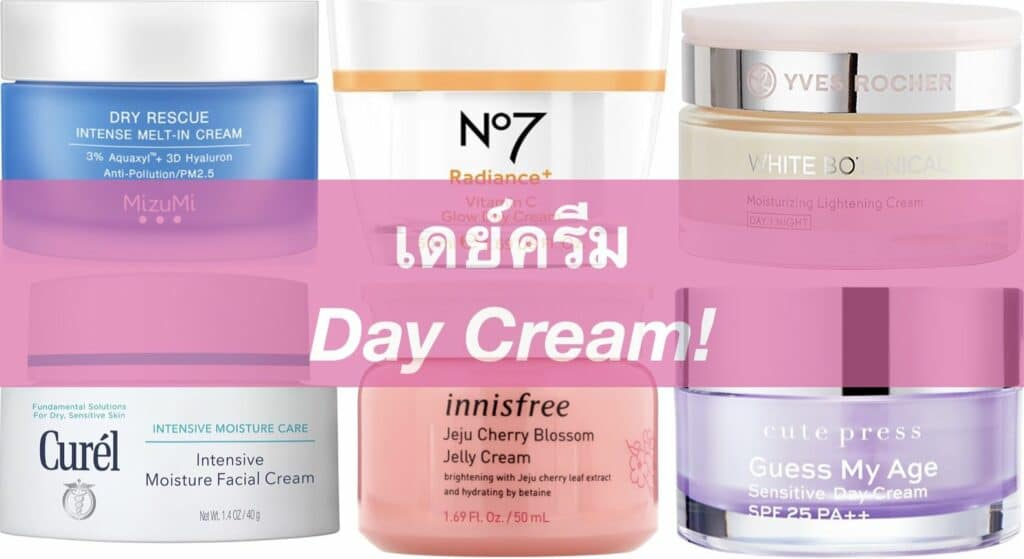 """+ """"เดย์ครีม"""" (Day Cream) ยี่ห้อไหนดี 2021 รีวิว 10 ยี่ห้อ +"""