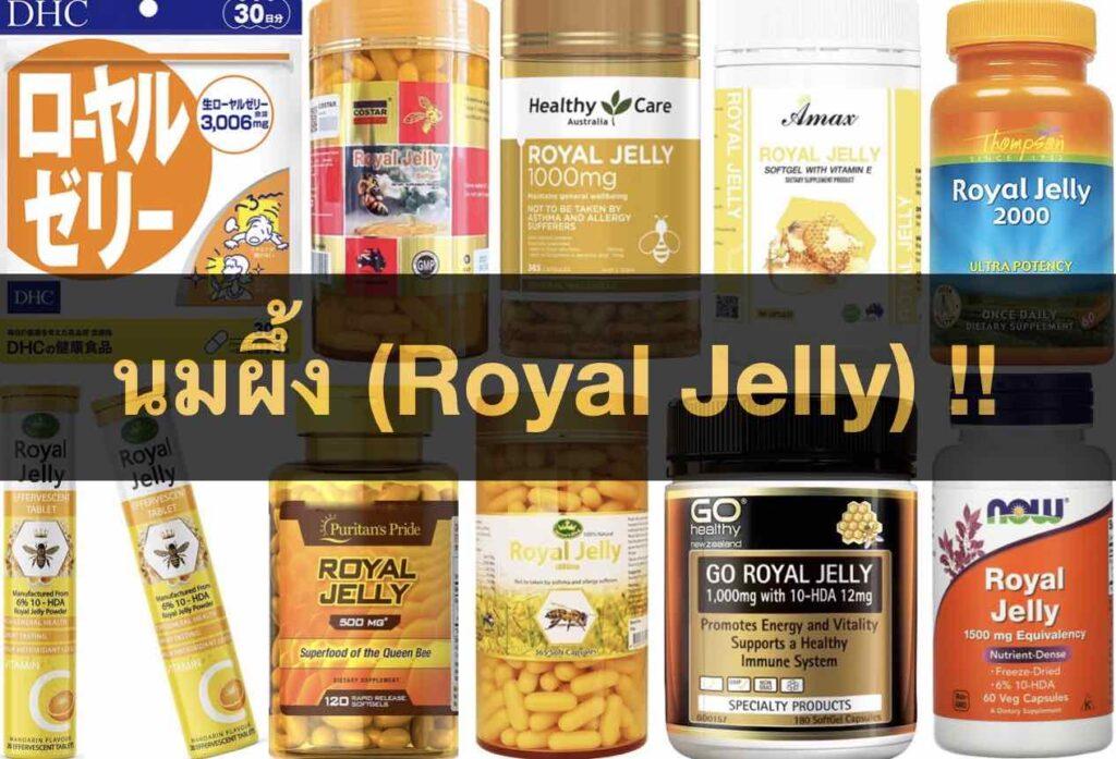 """+ """"นมผึ้ง"""" (Royal Jelly) ยี่ห้อไหนดี 2021 มีรีวิว 10 ยี่ห้อ +"""