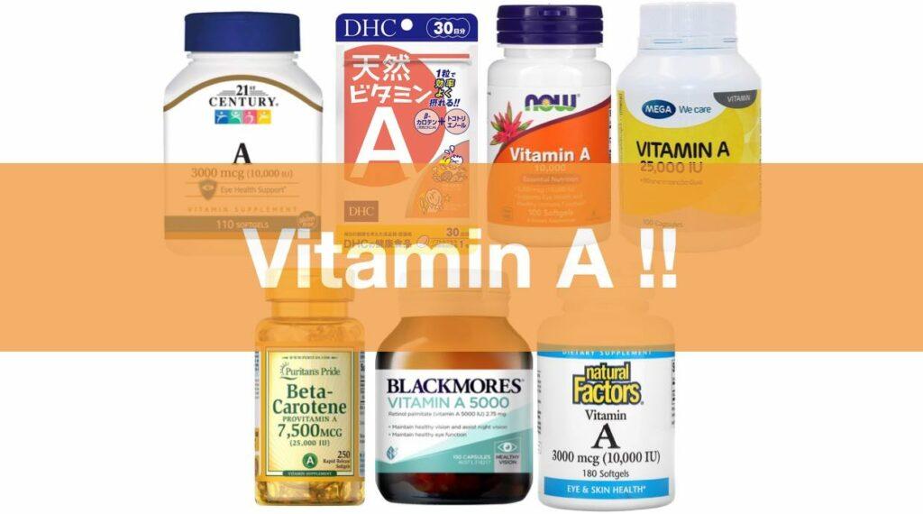 """+ """"วิตามิน เอ"""" (Vitamin A) ยี่ห้อไหนดี 2021 มีรีวิว 7 ยี่ห้อ +"""