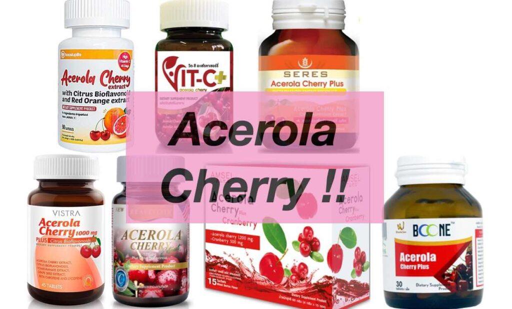 "+ ""Acerola Cherry"" ยี่ห้อไหนดี 2021 มีรีวิว 7 ยี่ห้อ +"