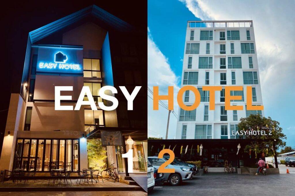 """+ """"ที่พักลำพูน"""" ที่ไหนดี 2021 ต้อง! โรงแรมลำพูน Easy Hotel +"""