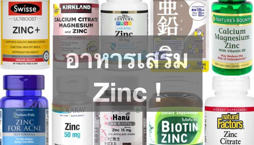 """+ """"อาหารเสริม ซิงค์"""" (Zinc) ยี่ห้อไหนดี 2021 มีรีวิว 10 ยี่ห้อ +"""