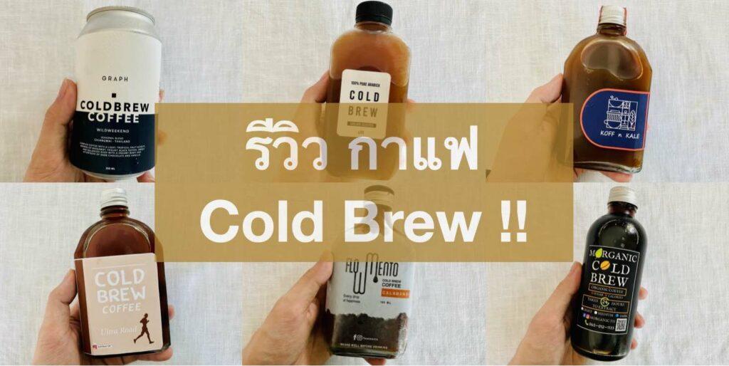 """+ """"กาแฟ Cold Brew"""" ยี่ห้อไหนดี 2021 มีรีวิว 10 ยี่ห้อ +"""