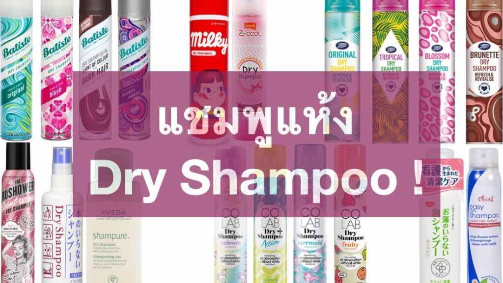 """+ """"แชมพูแห้ง"""" (Dry Shampoo) ยี่ห้อไหนดี 2021 รีวิว 10 ยี่ห้อ +"""